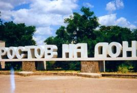 Начало выполнения нового рейса на направлении Новосибирск-Ростов-на-Дону
